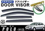 【説明書付】 VW フォルクス ワーゲン ポロ 9N メッキモール ドアバイザー サイドバイザー /取付金具付