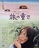 あの頃映画 the BEST 松竹ブルーレイ・コレクション 旅の重さ[Blu-ray/ブルーレイ]