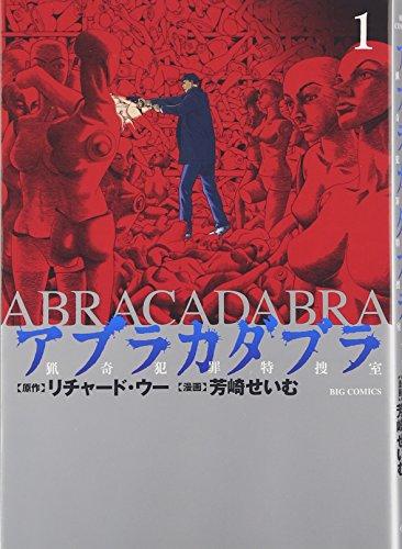 アブラカダブラ ~猟奇犯罪特捜室~ 1 (ビッグコミックス)