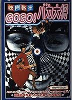 Go go!バカ大将 (洋泉社MOOK 映画秘宝 Vol. 10)