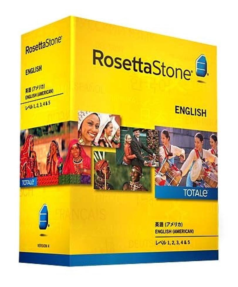 明快である伝えるロゼッタストーン 英語 (アメリカ) レベル1、2、3、4&5セット v4 TOTALe オンライン15か月版(旧価格版)