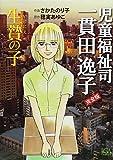 児童福祉司 一貫田逸子 / さかたのり子 穂実あゆこ のシリーズ情報を見る