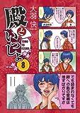 殿といっしょ 8 (MFコミックス フラッパーシリーズ)