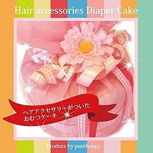 【ご出産お祝】ヘアアクセサリーのおむつケーキ★ミニバージョンS