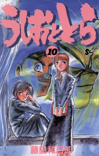 うしおととら(10) (少年サンデーコミックス)