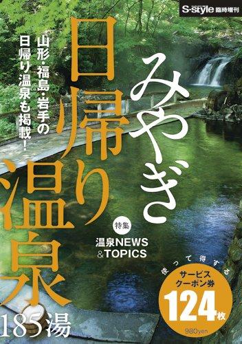 みやぎ日帰り温泉185湯(2013年版)