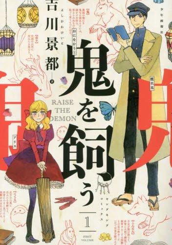 鬼を飼う 1巻 (コミック(YKコミックス))の詳細を見る