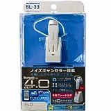 カシムラ ハンズフリー Bluetooth4.0 イヤホンマイク ノイズキャンセラー 充電クレードル付 ホワイト BL-33