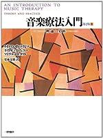 音楽療法入門―理論と実践 (上)