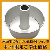 シフォン型 アルミシフォンケーキ型 20cm パティシエ使用と同じ型