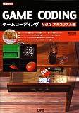 ゲームコーディング〈Vol.3〉アルゴリズム編 (I・O BOOKS)