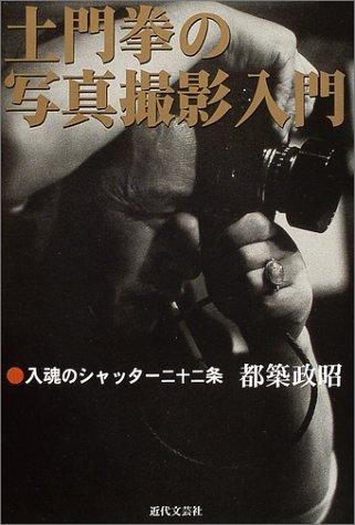 土門拳の写真撮影入門―入魂のシャッター二十二条の詳細を見る