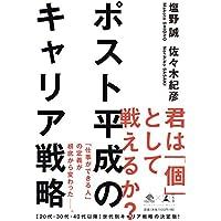 ポスト平成のキャリア戦略 (NewsPicks Book)