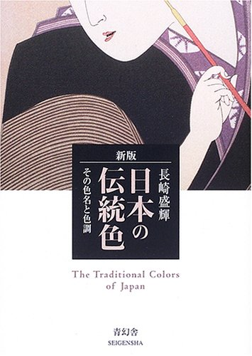 日本の伝統色―その色名と色調の詳細を見る
