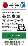 日本人が誤解しやすい英語生活マナーブック Keeping It Smooth【日英対訳】 (対訳ニッポン双書)