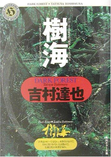 樹海 (角川ホラー文庫)の詳細を見る