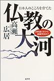 仏教の大河―お釈迦さまから創価学会まで 日本人のこころを育てた