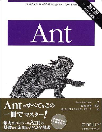 Ant 第2版の詳細を見る