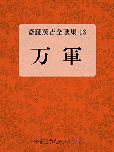 Amazon.co.jp: 万軍 斎藤茂吉全...