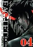 射ちょう英雄伝 EAGLET(4) (シリウスコミックス)