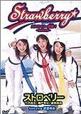 ストロベリー聖書(バイブル)1 〜笑顔の予感〜[POBE-3101][DVD]