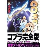 COBRA 5 (MFコミックス)