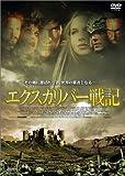 エクスカリバー戦記 [DVD]