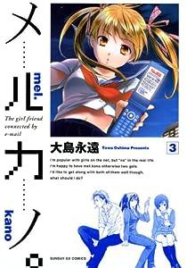 メルカノ。(3) (サンデーGXコミックス)