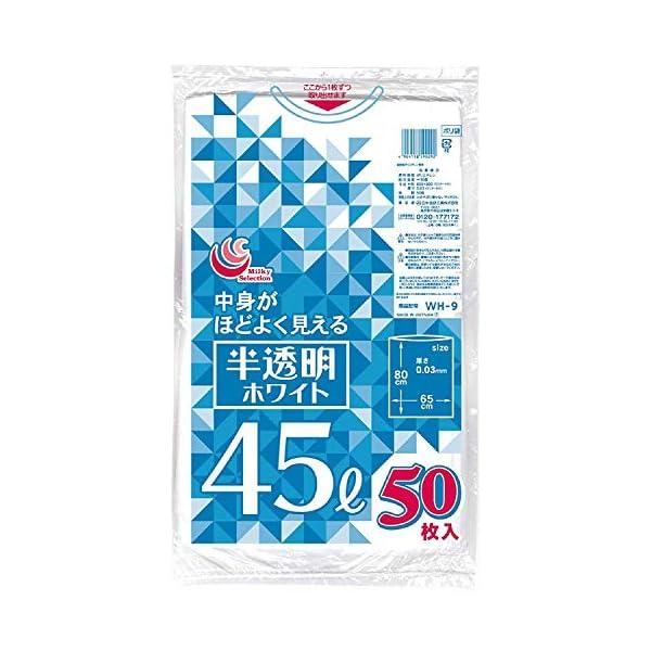日本技研工業 ゴミ袋 半透明乳白 45L 厚み0...の商品画像