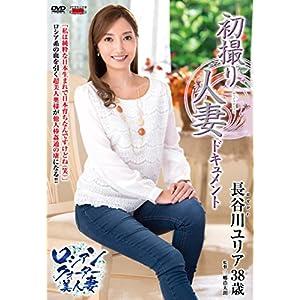 初撮り人妻ドキュメント 長谷川ユリア センタービレッジ [DVD]