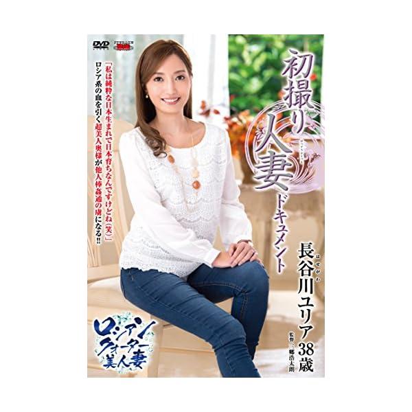 初撮り人妻ドキュメント 長谷川ユリア センタービ...の商品画像