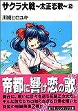 サクラ大戦 太正恋歌〈2〉 (富士見ファンタジア文庫)