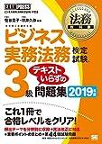 法務教科書 ビジネス実務法務検定試験(R)3級 テキストいらずの問題集 2019年版 (EXAMPRESS)