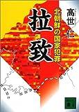 拉致―北朝鮮の国家犯罪 (講談社文庫)