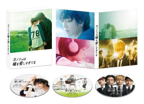 カノジョは嘘を愛しすぎてる DVDスペシャル・エディション[本編DVD1枚+特典DVD2枚]の詳細を見る