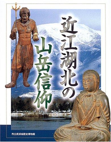 近江湖北の山岳信仰の詳細を見る