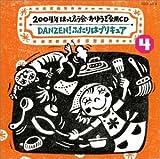 2004年はっぴょうかい・おゆうぎ会用CD(4)