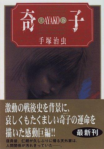 奇子 (上) (角川文庫)