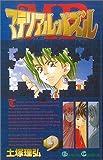 マテリアル・パズル 9 (ガンガンコミックス)