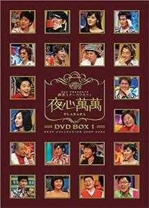 韓国スターバラエティ 夜心萬萬 BOX 1 [DVD]