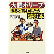 大腸ポリープがあると言われたら読む本
