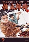 桃太郎侍 第7巻 (キングシリーズ 小池一夫超時代劇デラックス)