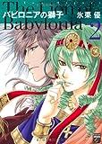 バビロニアの獅子 2 (Feelコミックスファンタジー)