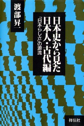 「日本らしさ」の源流 (日本史から見た日本人)の詳細を見る