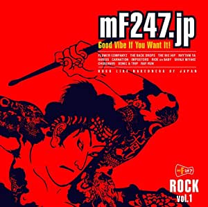 Mf247.JP -GOOD VIBE YOU WANT IT! ROCK VOL.1-