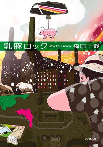 乳豚ロック (小学館文庫)の詳細を見る