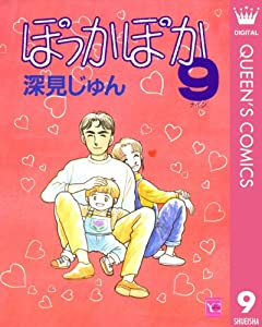ぽっかぽか 9 (クイーンズコミックスDIGITAL)
