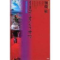 Amazon.co.jp: 加藤 敬: 本