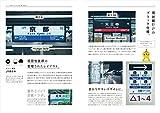 もじ鉄 書体で読み解く日本全国全鉄道の駅名標 画像