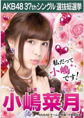 【小嶋菜月】ラブラドール・レトリバー AKB48 37thシングル選・・・